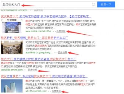 B2B商铺霸屏排名操作案例详解 互联网 第1张