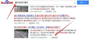 B2B商铺霸屏排名操作案例详解 互联网 第3张