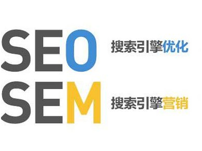 如何从SEM和SEO区别中涨知识? 经验心得 第1张