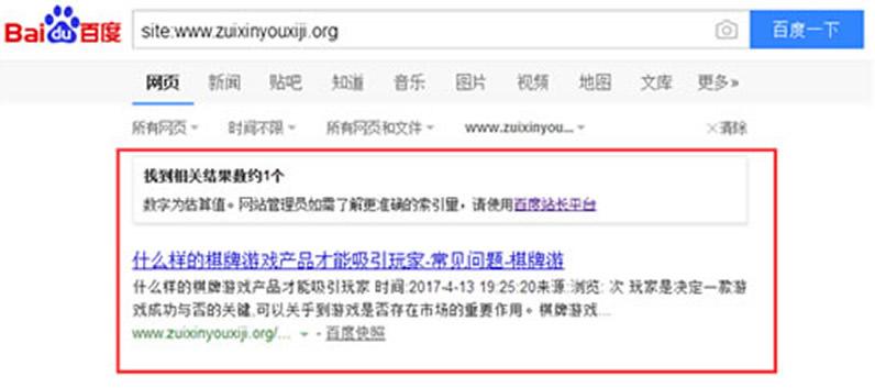 SEO独家揭秘:影响网站降权被K的七项因素 经验心得 第4张