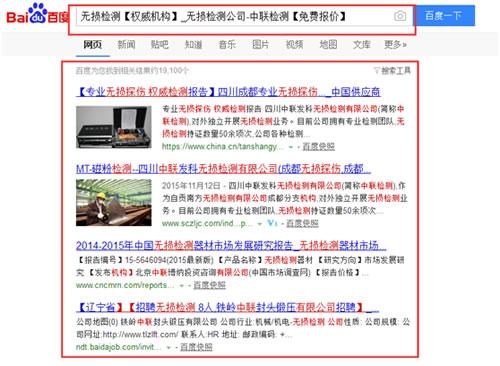 SEO独家揭秘:影响网站降权被K的七项因素 经验心得 第2张