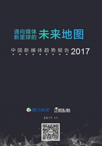 中国新媒体趋势报告2017:通向媒体新星球的未来地图 经验心得 第1张