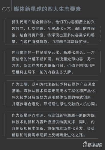 中国新媒体趋势报告2017:通向媒体新星球的未来地图 经验心得 第7张