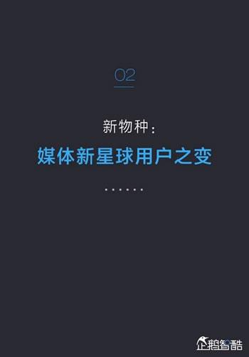 中国新媒体趋势报告2017:通向媒体新星球的未来地图 经验心得 第9张