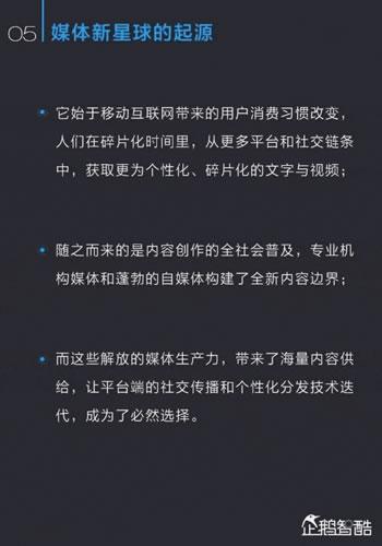中国新媒体趋势报告2017:通向媒体新星球的未来地图 经验心得 第6张
