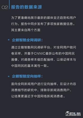 中国新媒体趋势报告2017:通向媒体新星球的未来地图 经验心得 第3张