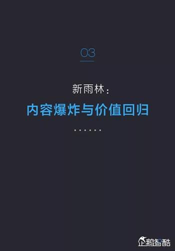 中国新媒体趋势报告2017:通向媒体新星球的未来地图 经验心得 第18张