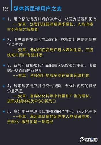 中国新媒体趋势报告2017:通向媒体新星球的未来地图 经验心得 第17张