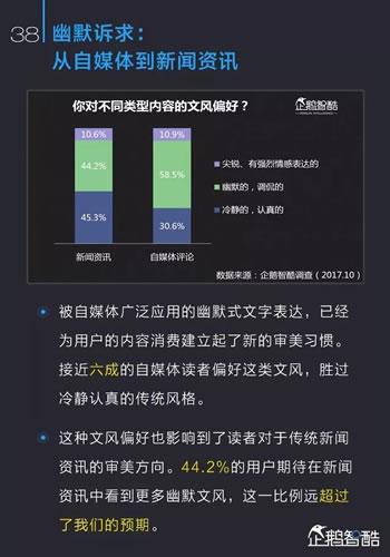 中国新媒体趋势报告2017:通向媒体新星球的未来地图 经验心得 第39张