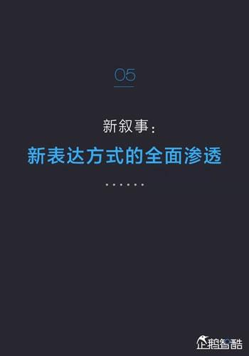 中国新媒体趋势报告2017:通向媒体新星球的未来地图 经验心得 第37张
