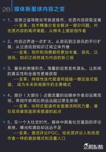 中国新媒体趋势报告2017:通向媒体新星球的未来地图 经验心得 第29张