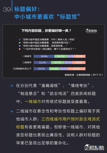 中国新媒体趋势报告2017:通向媒体新星球的未来地图 经验心得 第40张