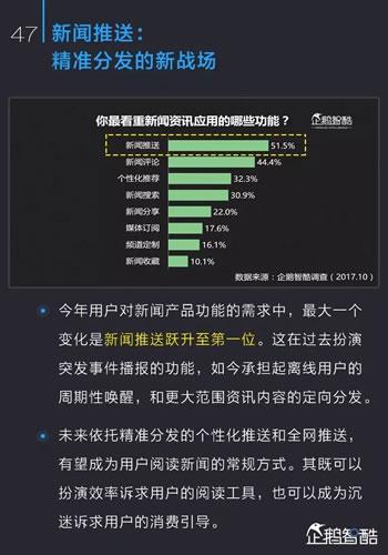 中国新媒体趋势报告2017:通向媒体新星球的未来地图 经验心得 第48张