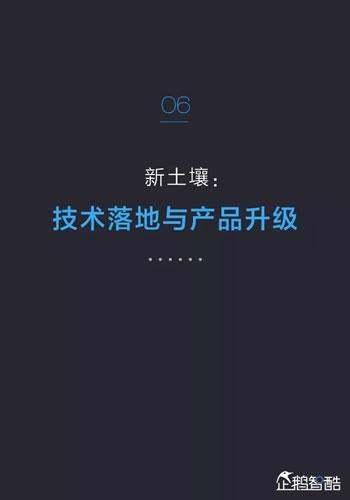 中国新媒体趋势报告2017:通向媒体新星球的未来地图 经验心得 第44张