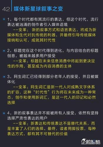 中国新媒体趋势报告2017:通向媒体新星球的未来地图 经验心得 第43张