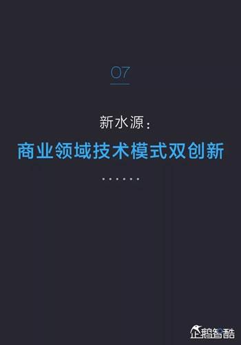 中国新媒体趋势报告2017:通向媒体新星球的未来地图 经验心得 第53张