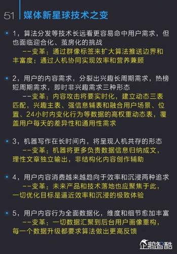 中国新媒体趋势报告2017:通向媒体新星球的未来地图 经验心得 第52张