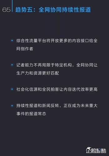中国新媒体趋势报告2017:通向媒体新星球的未来地图 经验心得 第66张