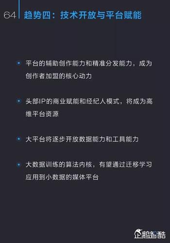 中国新媒体趋势报告2017:通向媒体新星球的未来地图 经验心得 第65张