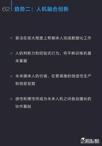 中国新媒体趋势报告2017:通向媒体新星球的未来地图 经验心得 第63张