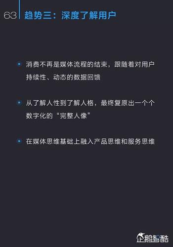 中国新媒体趋势报告2017:通向媒体新星球的未来地图 经验心得 第64张