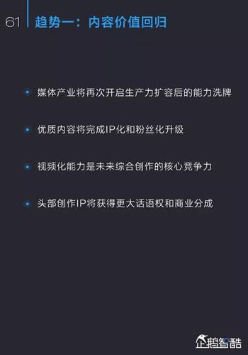 中国新媒体趋势报告2017:通向媒体新星球的未来地图 经验心得 第62张