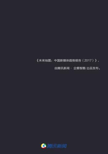 中国新媒体趋势报告2017:通向媒体新星球的未来地图 经验心得 第72张