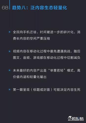 中国新媒体趋势报告2017:通向媒体新星球的未来地图 经验心得 第69张