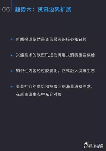 中国新媒体趋势报告2017:通向媒体新星球的未来地图 经验心得 第67张