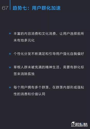 中国新媒体趋势报告2017:通向媒体新星球的未来地图 经验心得 第68张