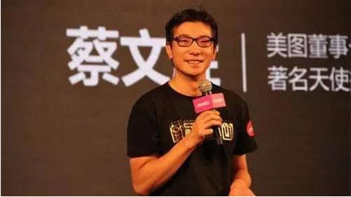 美图董事长蔡文胜的30条创业投资经验 好文分享