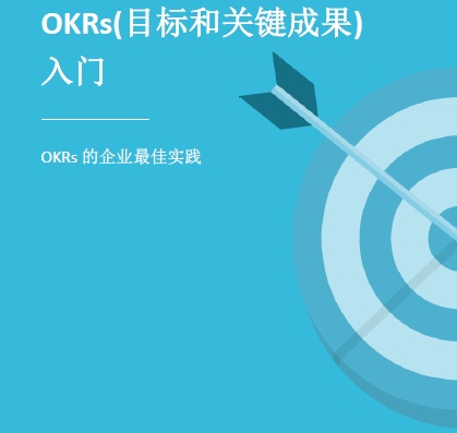 教你20分钟认识OKR(HR必备干货,建议收藏) 经营管理 第1张