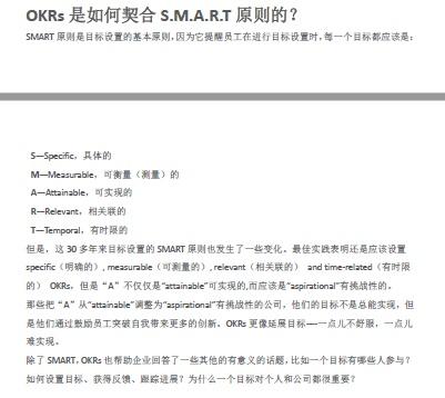教你20分钟认识OKR(HR必备干货,建议收藏) 经营管理 第6张
