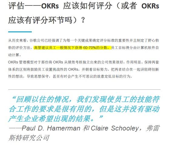 教你20分钟认识OKR(HR必备干货,建议收藏) 经营管理 第24张