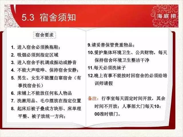 【实用:海底捞员工培训PPT课件曝光,干服务业的都应该看看】 经营管理 第22张