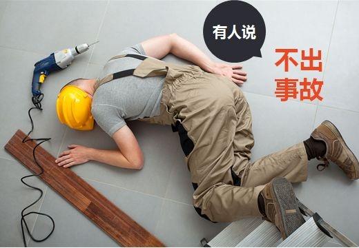 一份走心的安全培训PPT,你肯定需要 经营管理 第14张