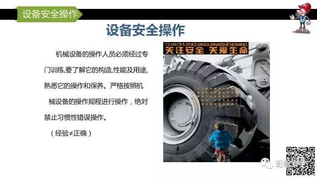 分享丨节前安全培训PPT、微电影 经营管理 第19张