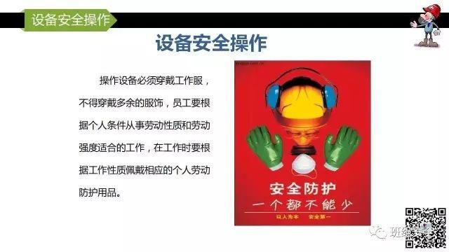 分享丨节前安全培训PPT、微电影 经营管理 第20张