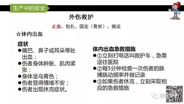 分享丨节前安全培训PPT、微电影 经营管理 第26张