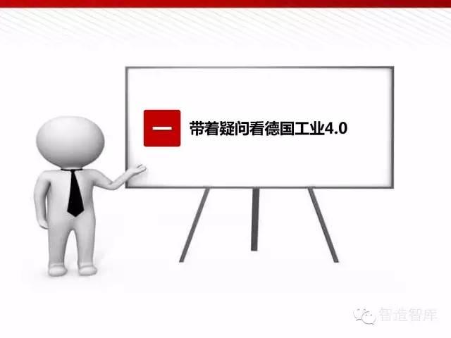 工业4.0与中国制造2025培训PPT 经营管理 第3张