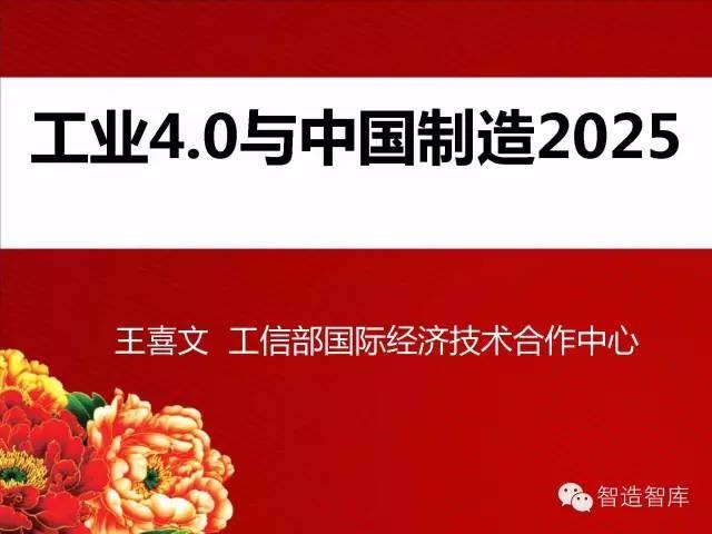 工业4.0与中国制造2025培训PPT