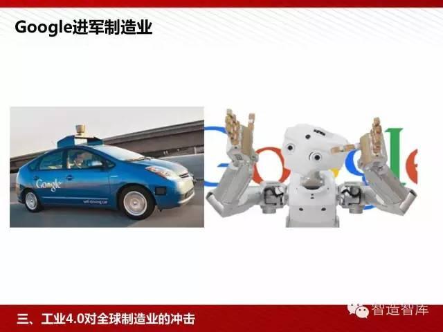 工业4.0与中国制造2025培训PPT 经营管理 第49张