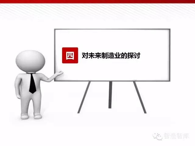 工业4.0与中国制造2025培训PPT 经营管理 第53张