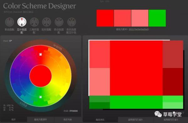色彩搭配常识-新媒体必须知道的运营常识 自媒体 第20张