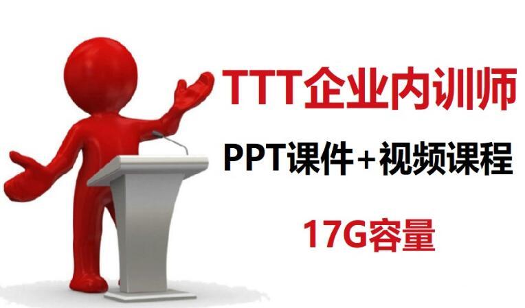 TTT内训速成培训教程